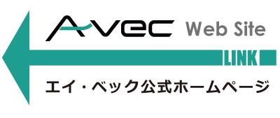 A-vecホームページ